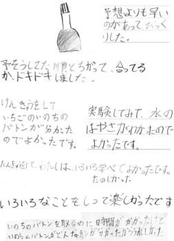 190713_高学年ねばりけの感想_edited-1.jpg